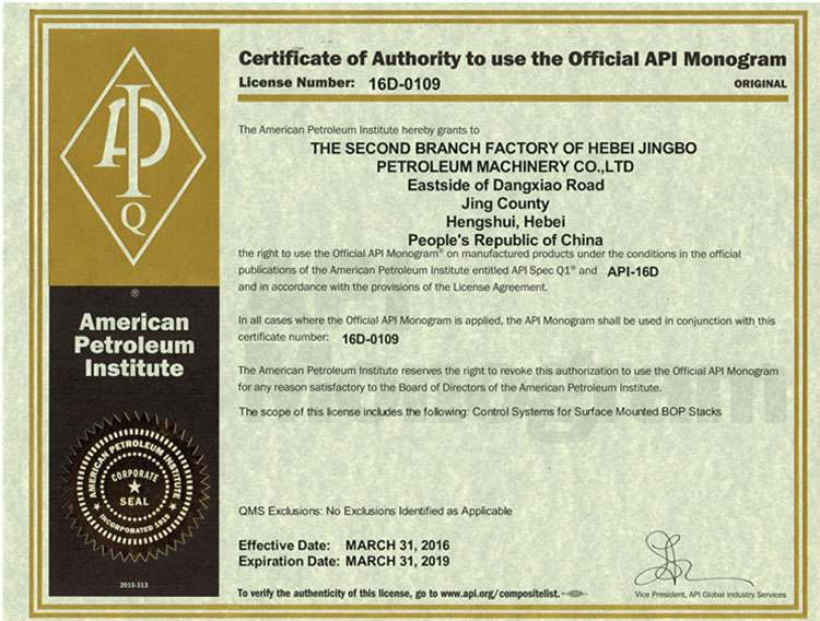 A New API Authorized Certificate---API Spec 16D-0109